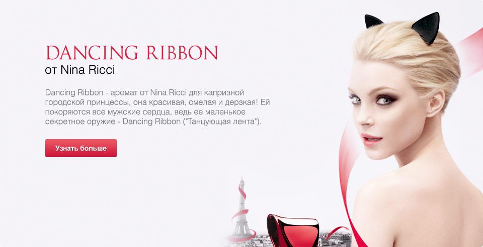 Туалетная вода Dancing Ribbon от Nina Ricci