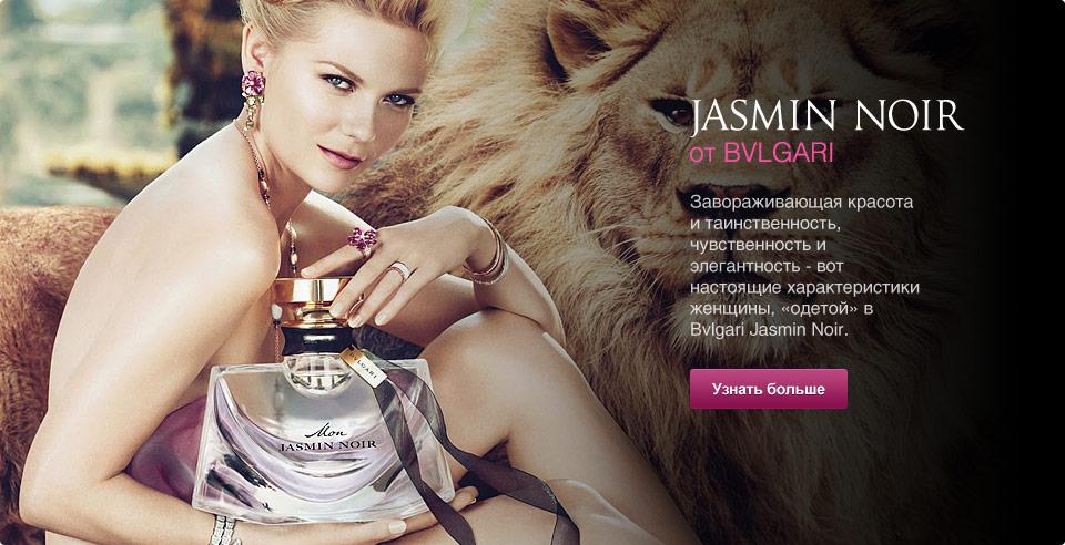 Парфюмерия Jasmin Noir От Bvlgary